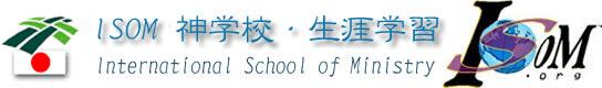 ISOMオンライン神学校・生涯学習